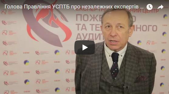 Голова Правління УСПТБ про незалежних експертів у сфері пожежної безпеки