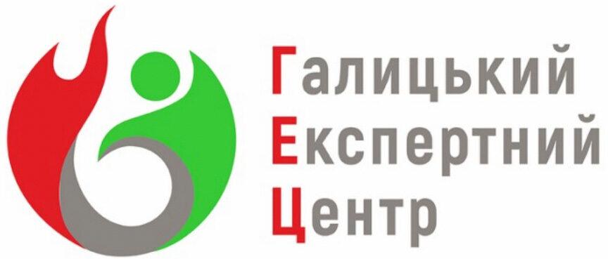 Галицький експертний центр